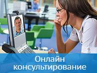 uslugi-online-konsultacii