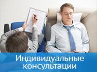 uslugi-personal-konsultacii